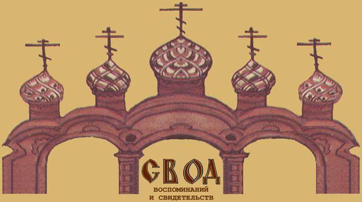 русская православная церковь знакомства